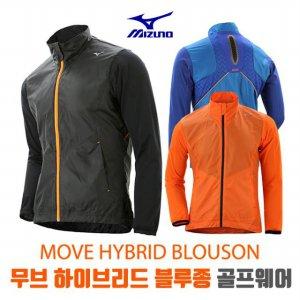 [2017년신제품]한국미즈노正品 MOVE HYBRID BLOUSON 무브 하이브리드 블루종 바람막이 자켓