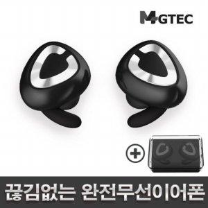 선없는 완전 무선 블루투스 이어폰 (MB-W900)