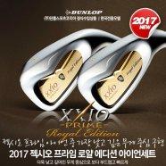 던롭 젝시오 프라임 로얄 에디션2 (XXIO PRIME Royal Edition2) 아이언 [남성용] [카본샤프트/8i]