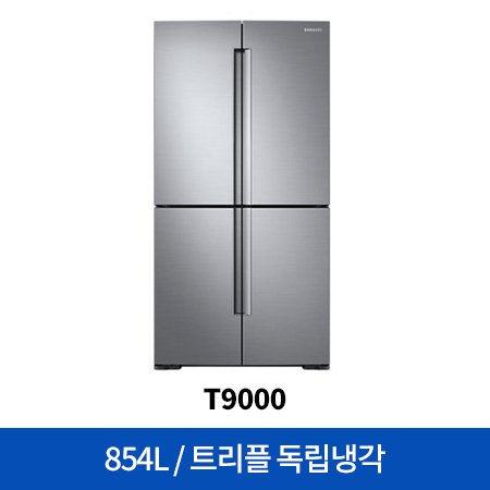양문형냉장고 T9000 RF85M9112S8 [854 L]