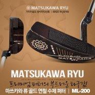 마쓰카와류 골드 연철 퍼터 [ML-200] 33