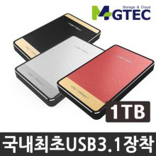 ★6만원 상당 이벤트★ [보호가방 증정] 테란3.1T/HDD 1TB 외장하드 (USB 3.1 지원) / 블랙