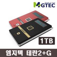 [보호가방증정] 테란2 + G1TB 외장하드 / 블랙