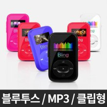 블루투스 MP3 블링 (8GB) / 블랙