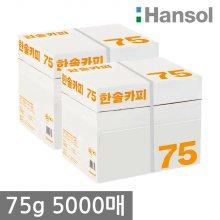 한솔 A4 복사용지(A4용지) 75g 2500매 2BOX(5000매)