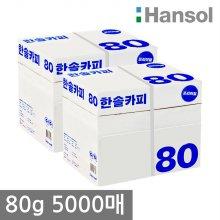 한솔 A4 복사용지(A4용지) 80g 2500매 2BOX(5000매)