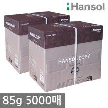 한솔 A4 복사용지(A4용지) 85g 2500매 2BOX(5000매)