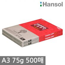 한솔 A3 복사용지(A3용지) 75g 500매 1권