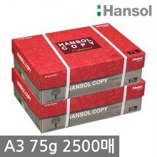 한솔 A3 복사용지(A3용지) 75g 1250매 2BOX(2500매)