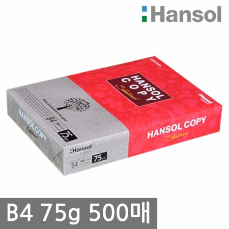 한솔 B4 복사용지(B4용지) 75g 500매 1권