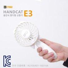 HandCat E3 휴대용 선풍기 / 화이트