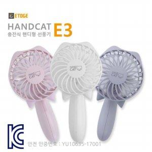 핸디 선풍기 HandCat E3 2종 (무료배송)