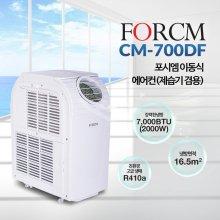 이동식 에어컨 CM-700DF (냉방, 제습 겸용)