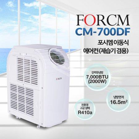 [최대혜택가 366,070원]이동식 에어컨 CM-700DF (냉방, 제습 겸용)
