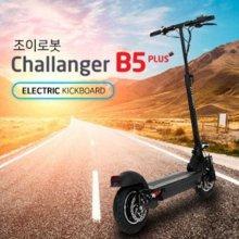 전동킥보드 challenger B5 PLUS