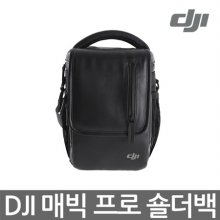매빅 - 숄더백 DJI-MAVIC-BAG