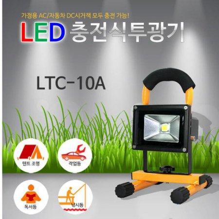 [견적가능]충전LED렌턴 LTC-10A