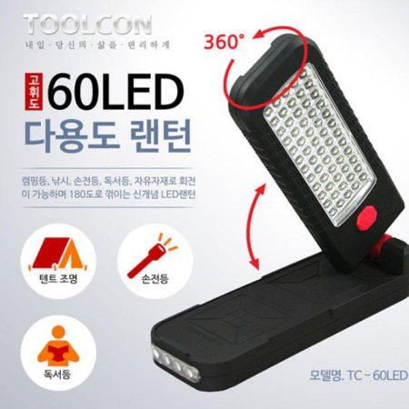 [견적가능]LED다용도 랜턴 TC-60LED