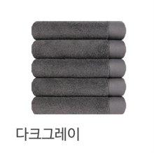 ★한정수량특가★ 호텔수건 30수 160g 베네치아_다크그레이 5매