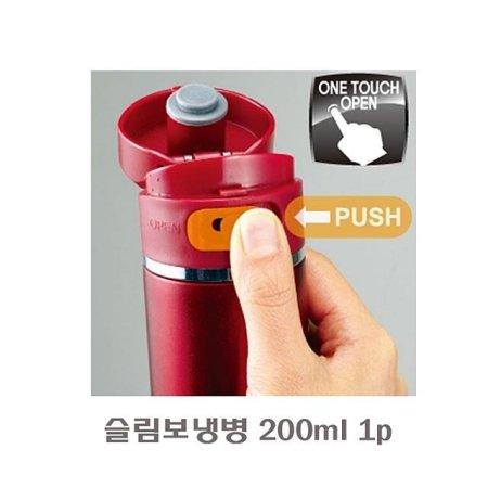 코베아 원터치 슬림 보냉병 200ml_레드