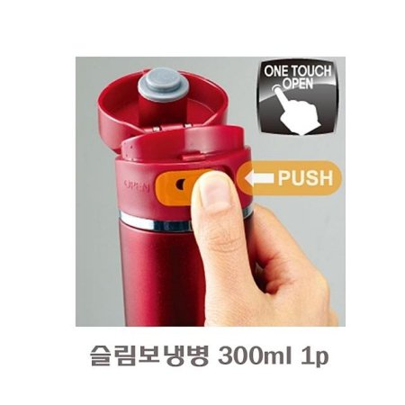 코베아 원터치 슬림 보냉병 300ml_레드