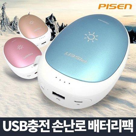 휴대용손난로배터리팩 _핑크
