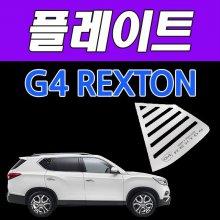 D카콘 헤어라인 스포츠 플레이트 G4 렉스턴 (2184) _스프라이트/실버