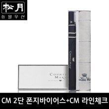 CM 2단 폰지바이어스 우산 + CM 라인체크40 타올 세트 2P콤보세트 검정:회색