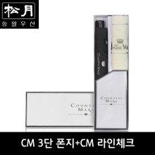 CM 3단 폰지 우산 + CM 라인체크40 타올 세트 2P콤보세트 검정:회색