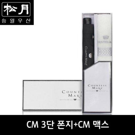 CM 3단 폰지 우산 + CM 맥스40 타올 세트 2P콤보세트 검정:하늘