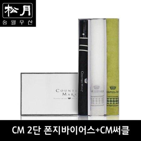 CM 2단 폰지바이어스 우산 + CM 써클40 타올 세트 3P콤보세트 검정:골고루(랜덤)