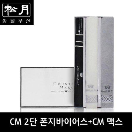 CM 2단 폰지바이어스 우산 + CM 맥스40 타올 세트 3P콤보세트 곤색:골고루(랜덤)