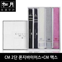 CM 2단 폰지바이어스 우산 + CM 맥스40 타올 세트 5P콤보세트 검정:골고루(랜덤)