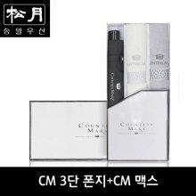 CM 3단 폰지 우산 + CM 맥스40 타올 세트 3P콤보세트 검정:골고루(랜덤)