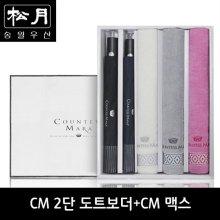 CM 2단 도트보더 우산 + CM 맥스40 타올 세트 5P콤보세트 검정:골고루(랜덤)