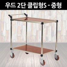 프리미엄 우드 서빙카 2단 클립형S 중형