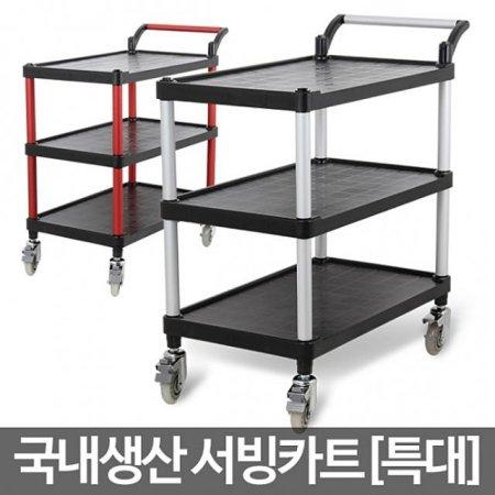 프리미엄서빙카트(특대) _레드