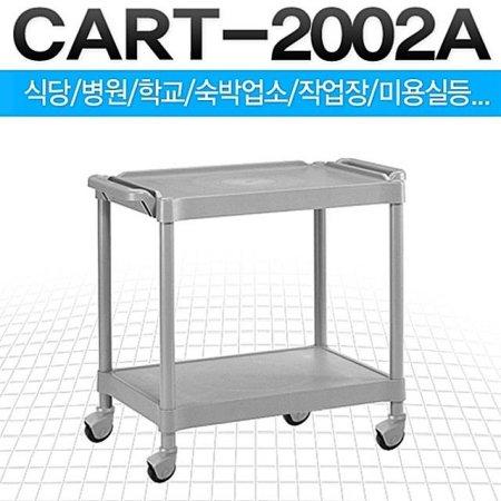 CART-2002A 서빙카 핸드카