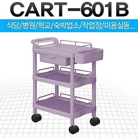 CART-601B(P) 서빙카 핸드카