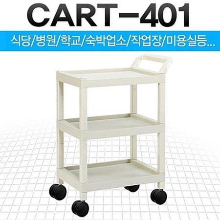 CART-401 서빙카 핸드카