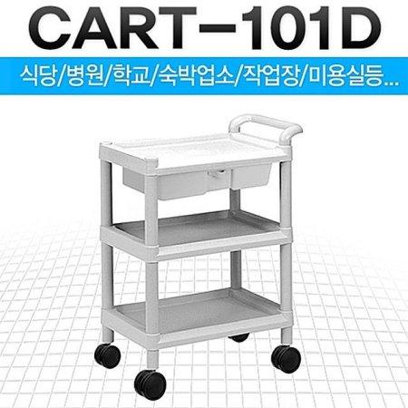 CART-101D 서빙카 핸드카