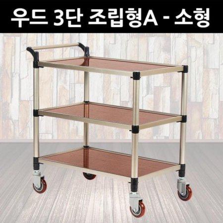 프리미엄 우드 서빙카 3단 조립형A - 소형