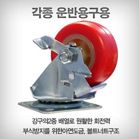 2.5 회전브레이크 캐스터 2개