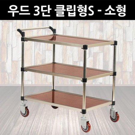 프리미엄 우드 서빙카 3단 클립형S - 소형