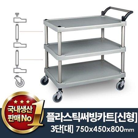플라스틱써빙카트3단(신형) 대