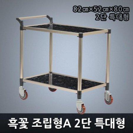 프리미엄 흑꽃 조립형A 2단 특대형 서빙카트