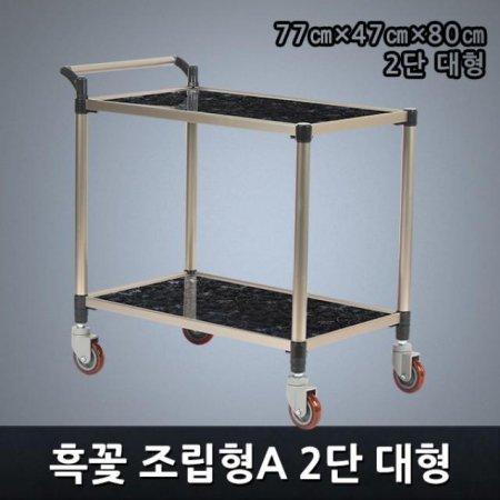 프리미엄 흑꽃 조립형A 2단 대형 서빙카트