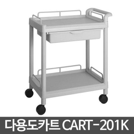 CART-201K/다용도카트 웨건 카트 서빙카트 왜곤 주방카트 무빙카트 써빙카 병원카트 이동선반