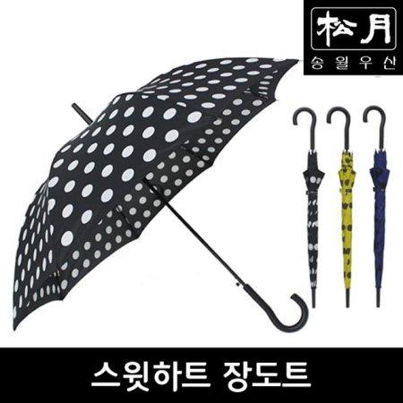XXX단종XXX스윗하트 장도트 우산 노랑