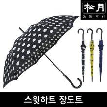 스윗하트 장도트 우산 노랑